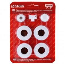 """Комплект для радиатора 1/2"""" KOER SET-03 (без креплений) (KR1561)"""