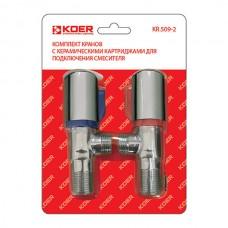 Комплект кранів (2 шт) для підключення сантехприборів KOER KR.509-2 (KR2730)